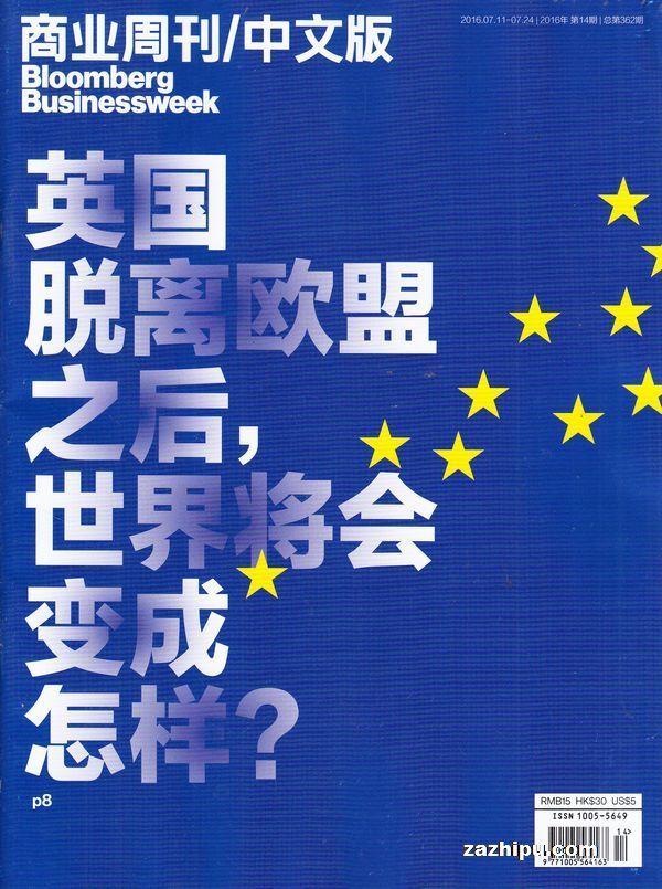 商业 周刊 中文 版 上/oCB