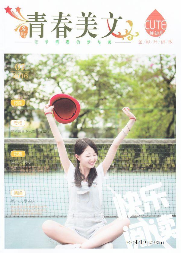 青春美文初心版CUTE2016年7月期图片