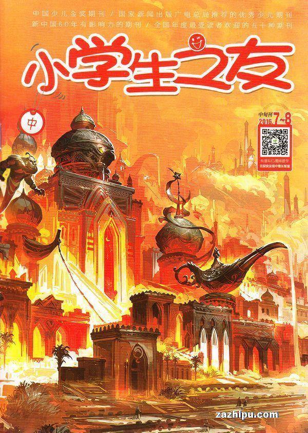 小学生之友中年级版2016年7-8月期封面图片-杂武乡中心雄小学图片