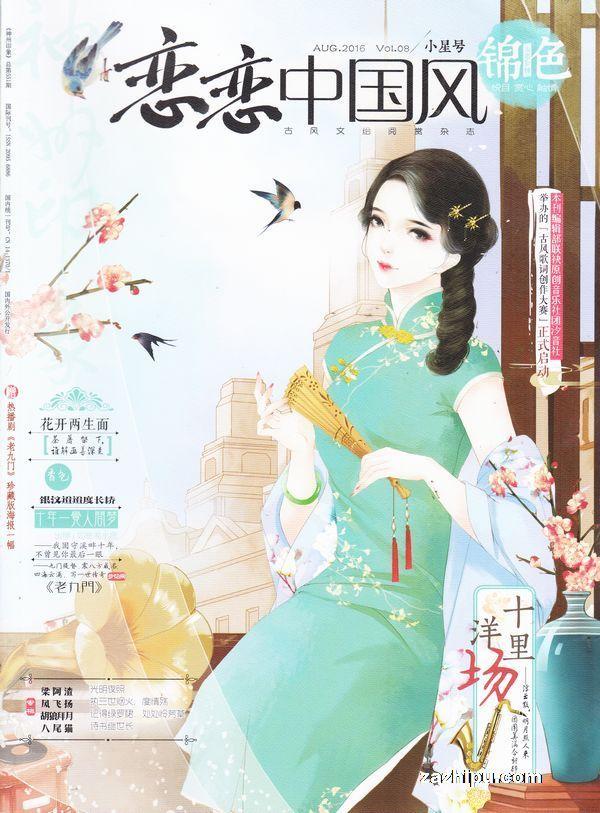 戀戀中國風錦色2016年8月期圖片