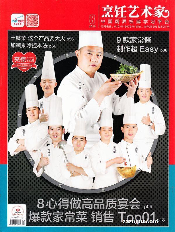 东方美食(烹饪艺术家)2016年8月期-封面美食秀攻略温州茶山杂志图片