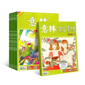 意林全彩color(1年共12期)+意林作文素材(1年共24期)兩刊組合訂閱(雜志訂閱)