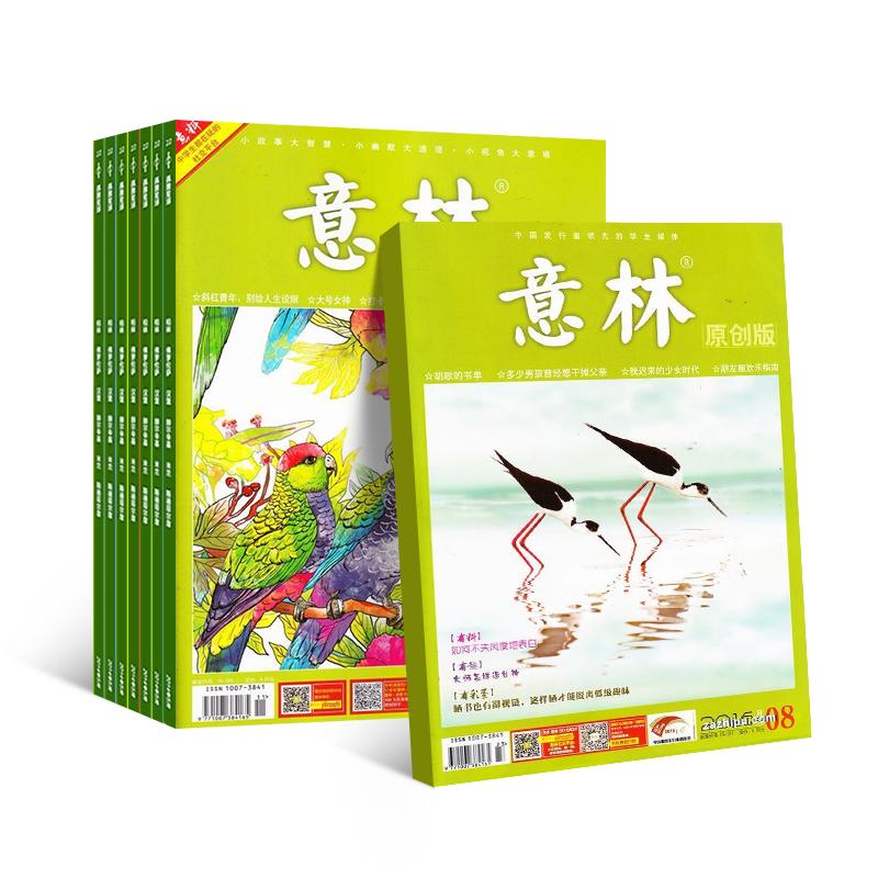 意林全彩color(1年共12期)+意林原创版(1年共12期)两刊组合订阅(杂志订阅)