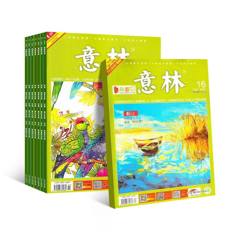 意林全彩color(1年共12期)+意林(1年共24期)两刊组合订阅(杂志订阅)
