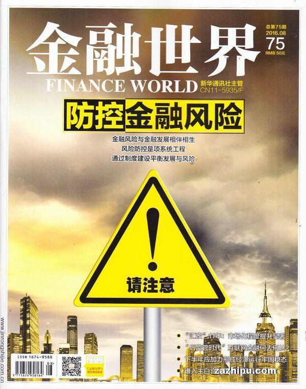 《金融世界》以服务战略决策,推动中国经济和金融发展为宗旨,从金融、新闻、全球和历史的角度,综合报道、观察、分析和总结国内外重大经济社会事件,探究其内在意义、 价值和规律,力争成为集国际化、专业性和服务性于一体,具有中国特色和世界影响的高端权威财经杂志。  《金融世界》是经国家主管部门批准,由新华通讯社主管、中经社控股主办,面向社会公开发行的金融新闻类杂志。读者定位是各级政府领导、各类金融机构高管和大中型企业负 责人。以服务战略决策,推动中国经济和金融发展为宗旨,从金融、新闻、全球和历史的角度,综合报道、