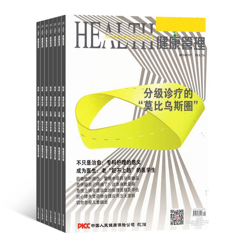 健康管理(1年共12期)(杂志订阅)