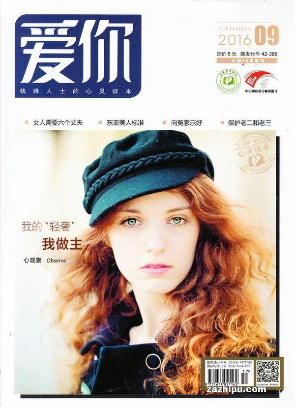 特别关注(爱你)2016年9月期封面图片-杂志铺zazhipu.