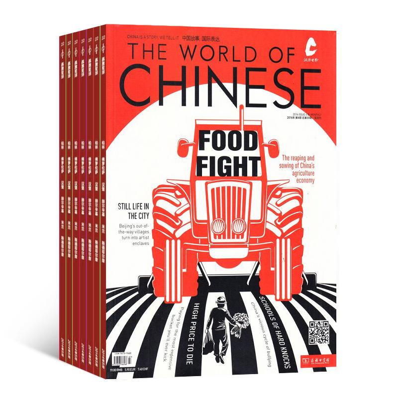 汉语世界THE WORLD OF CHINESE (1年共6期)(杂志订阅)