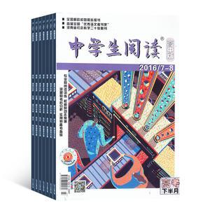 中学生阅读高中版高考(1年共12期)(杂志订阅)