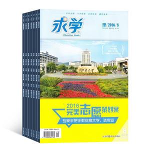 求学志愿填报(原求学理科)(1年共12期)(杂志订阅)