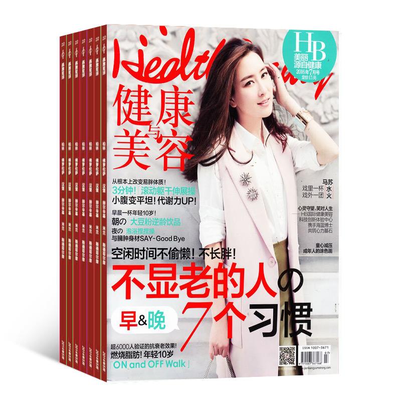 健康与美容(1年共12期)(杂志订阅)