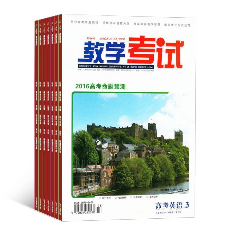 教学考试(高考英语)(1年共6期)(杂志订阅)
