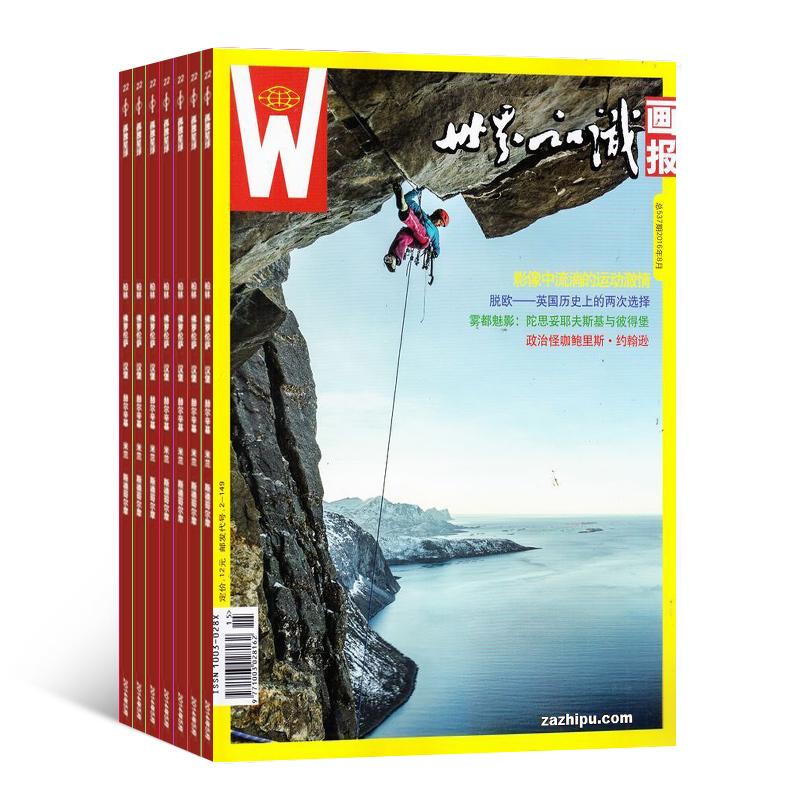 世界知识画报(1年共12期)(杂志订阅)