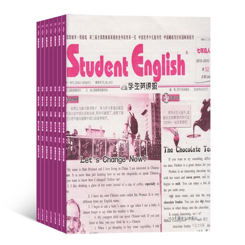 学生英语报七年级(1年共51期)(杂志订阅)