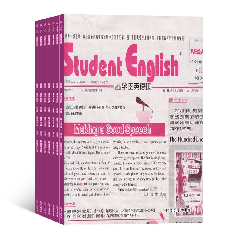学生英语报八年级(1年共51期)(杂志订阅)