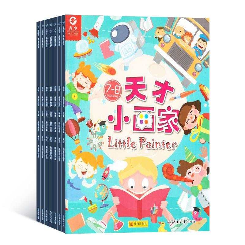 天才小画家(半年共6期)(杂志订阅)