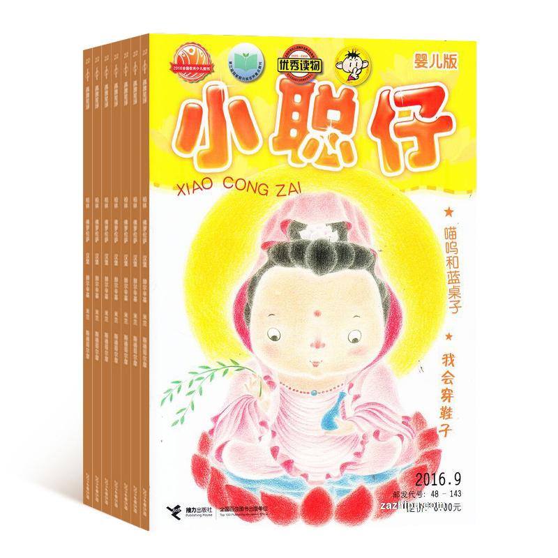 小聪仔婴儿版(0-4岁)(半年共6期)(杂志订阅)
