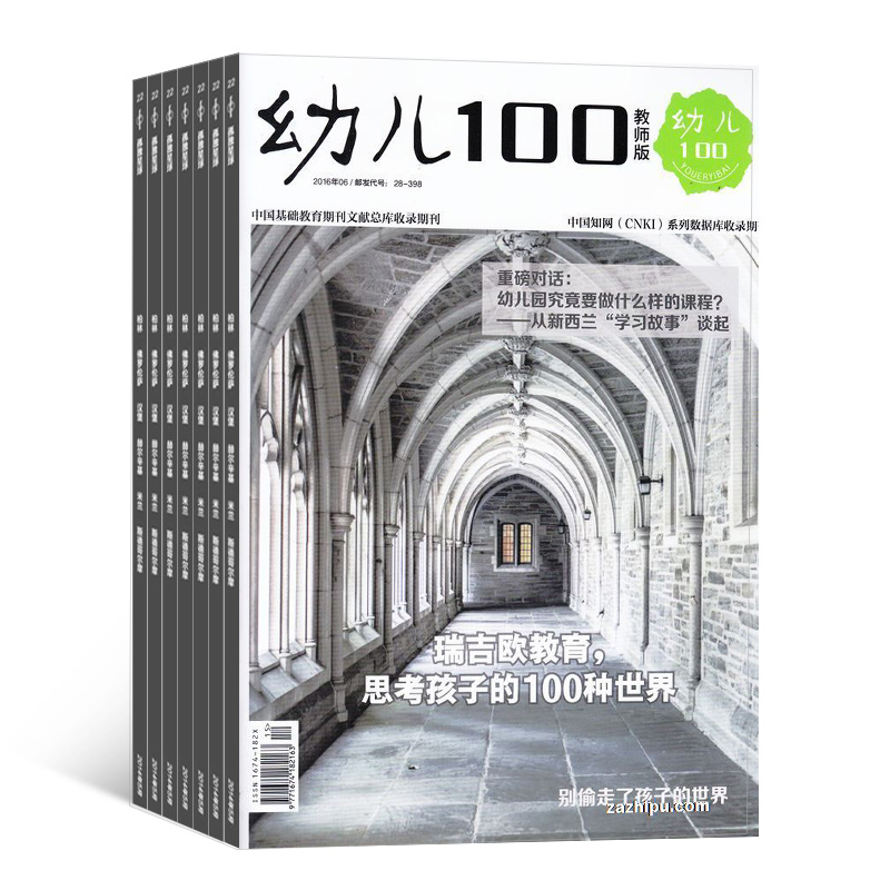 幼儿100(教师版)(半年共6期)(杂志订阅)