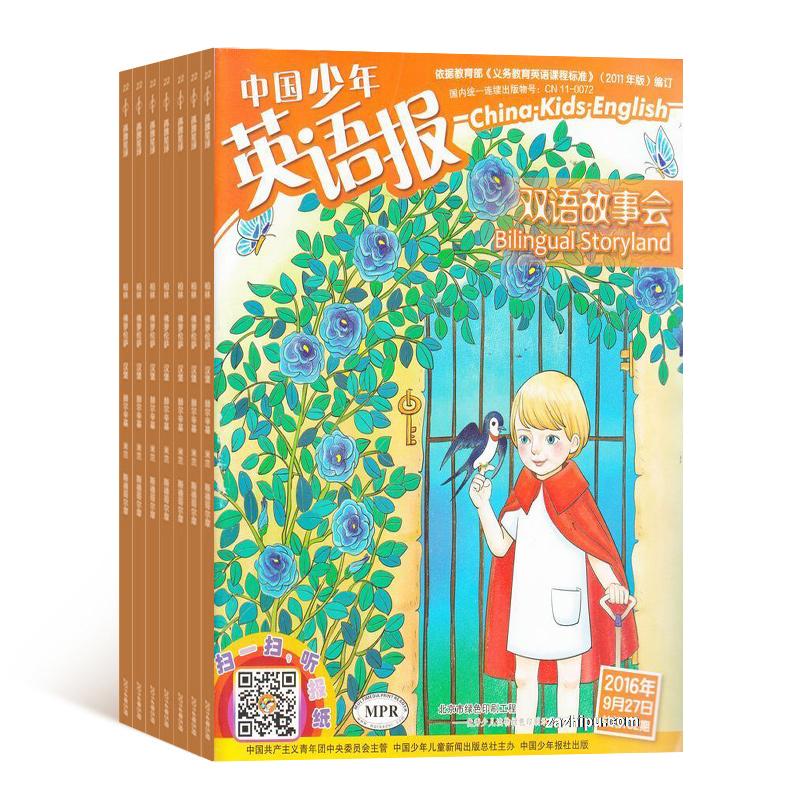 中国少年英语报双语故事会(1季度共3期)(杂志订阅)【杂志铺专供】