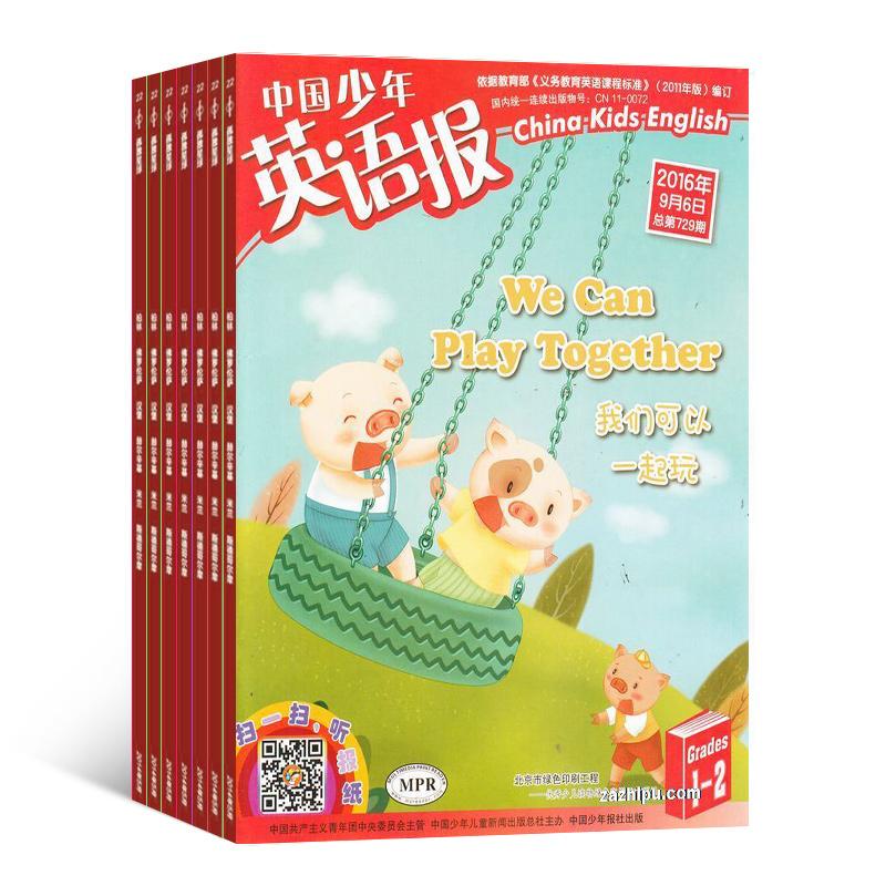 中国少年英语报一二年级版(半年共6期)(杂志订阅)【杂志铺专供】