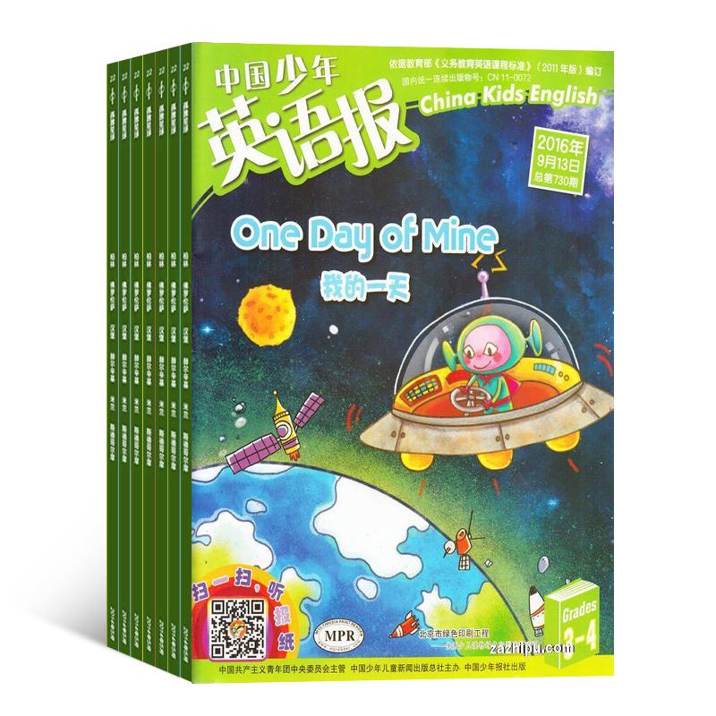 中国少年英语报三四年级版(半年共6期)(杂志订阅)【杂志铺专供】
