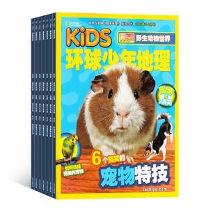 KiDS環球少年地理(與美國國家地理少兒版版權合作)(單月共1期)(雜志訂閱)