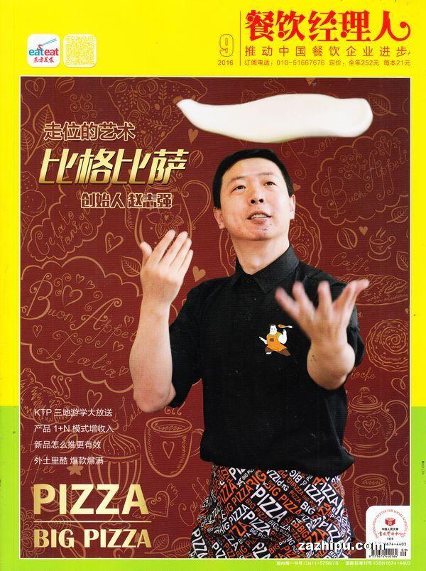 东方美食(图片经理人)2016年9月期美食封面-杂餐饮制作过程墙绘图片