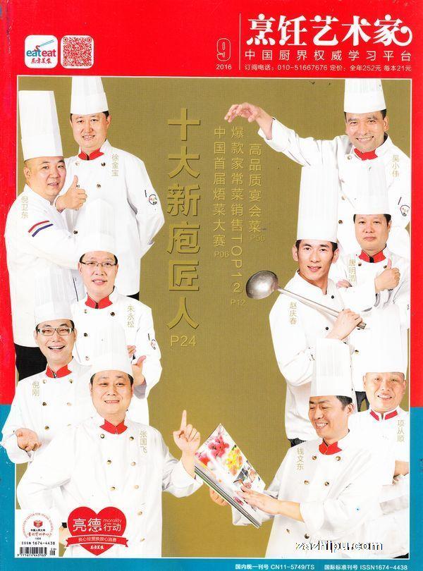 东方远洋(烹饪艺术家)2016年9月期-杂志封面秀汇美食城团购美食未来图片