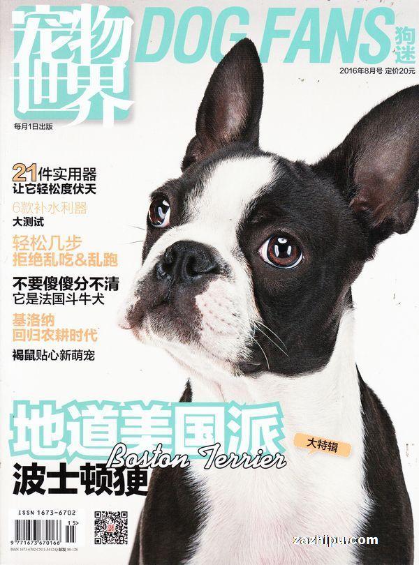 宠物世界(狗迷)2016年8月期封面图片-杂志铺zazhipu.