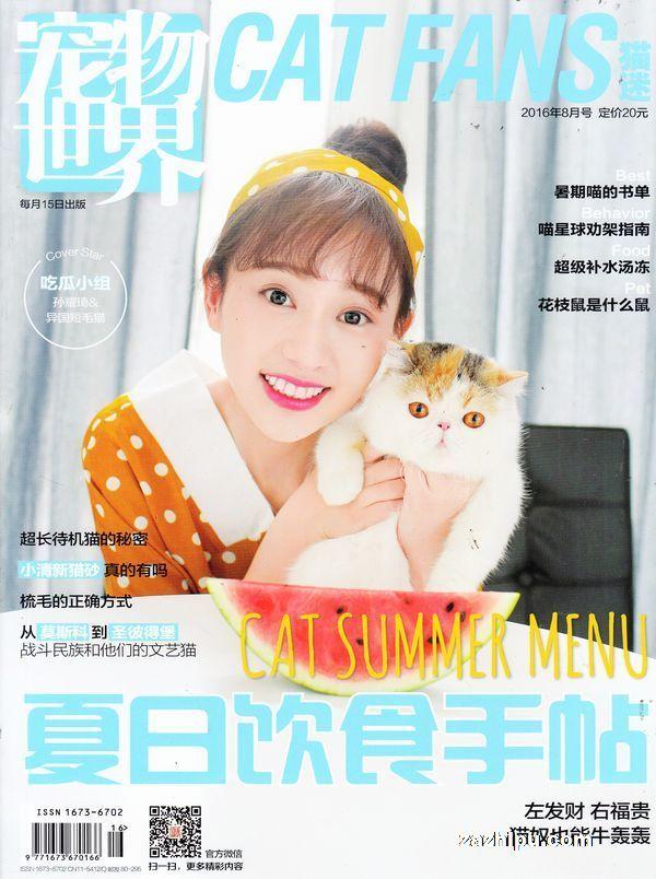 宠物世界(猫迷)2016年8月期封面图片-杂志铺zazhipu.