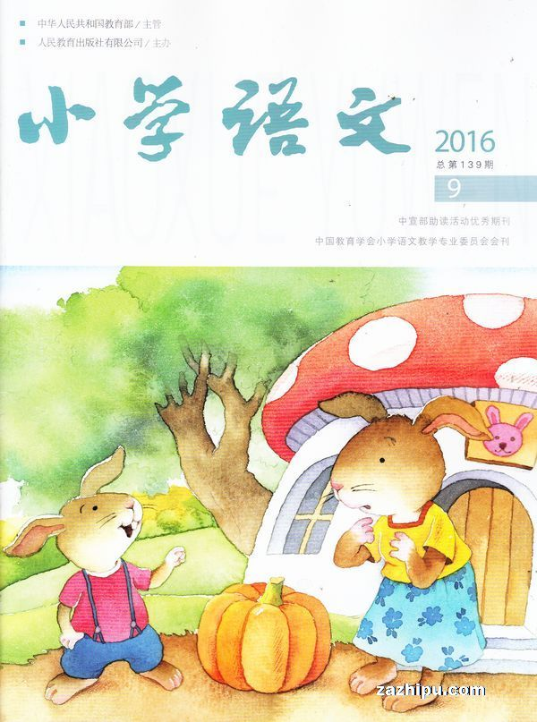 小学语文2016年9月期封面图片-杂志铺zazhipu.com-的
