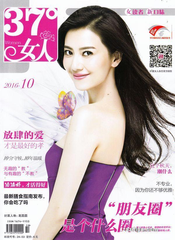 37度女人2016年10月期封面图片-杂志铺zazhipu.com-的