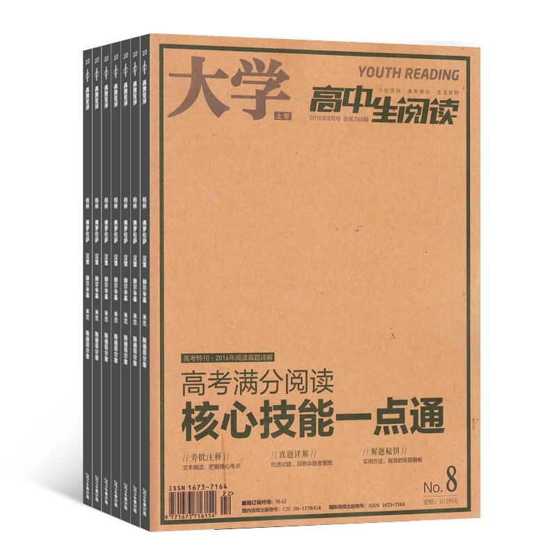 阅读独唱团(原名:高中生阅读)(1年共12期)(杂志订阅)