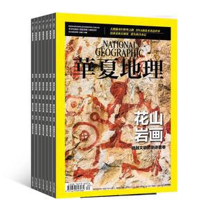 华夏地理(美国国家地理版权合作)(1年共12期)(杂志订阅)
