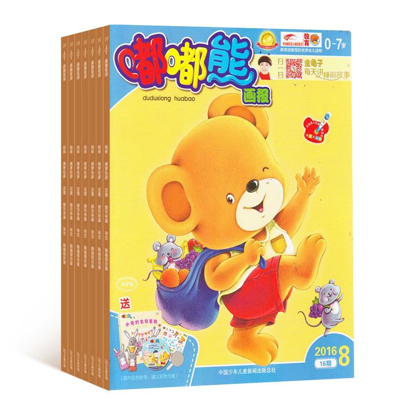 嘟嘟熊画报(双月刊)(半年共3期)(杂志订阅)