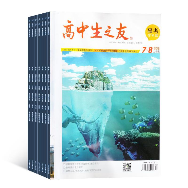 高中生之友高考学科版(1季度共3期)(杂志订阅)