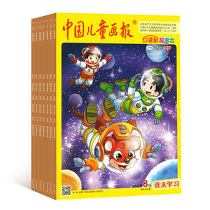中国儿童画报红袋鼠故事会(小学版)(1年共12期)(杂志订阅)