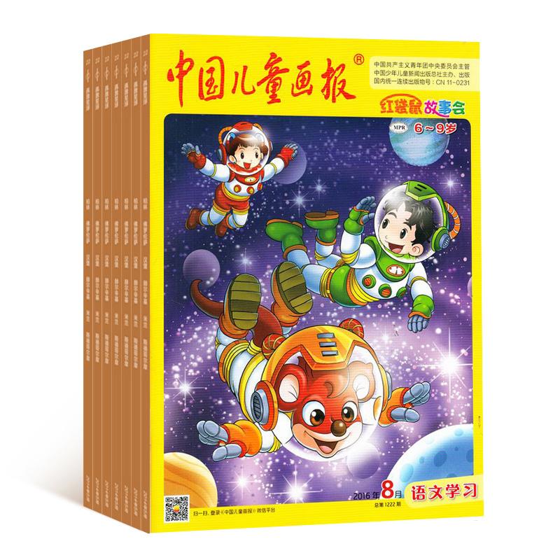 中国儿童画报红袋鼠故事会(注音版)+Ladybug(小瓢虫)( 半年共6期)(杂志订阅)