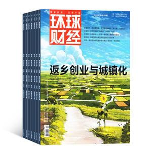 环球财经(半年共6期)(杂志订阅)