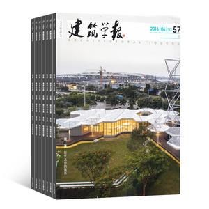 建筑学报(半年共6期)(杂志订阅)
