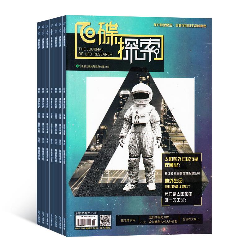 飞碟探索(半年共3期)(杂志订阅)
