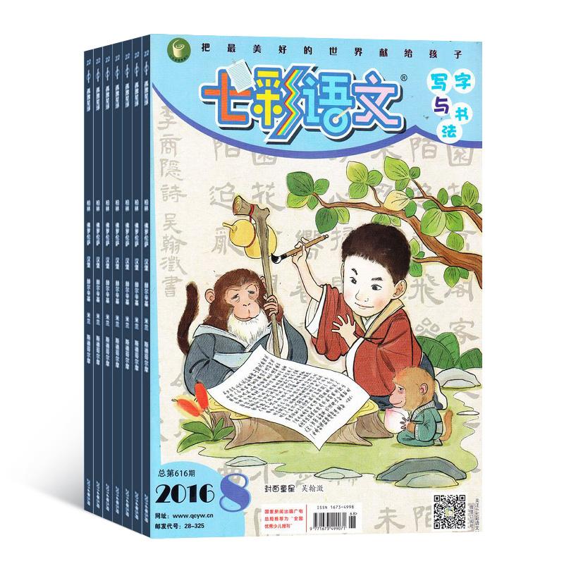 七彩语文写字与书法版(半年共6期)(杂志订阅)