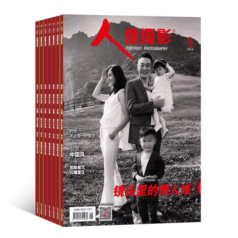 人像摄影(半年共6期)(杂志订阅)