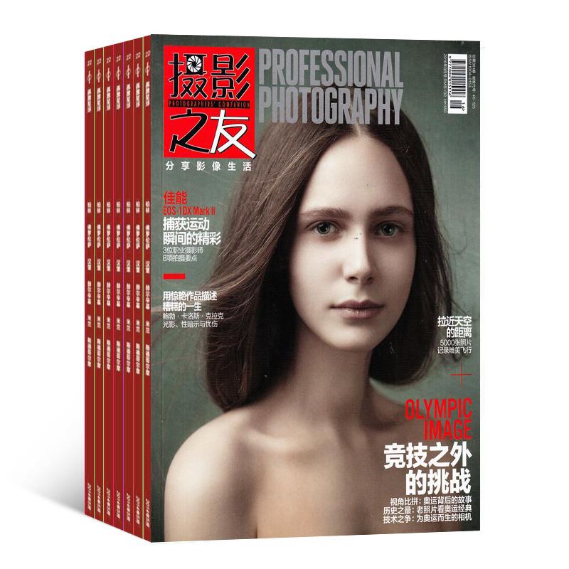 摄影之友(半年共6期)(杂志订阅)