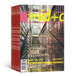 id+c室内设计与装修(1季度共3期)(杂志订阅)