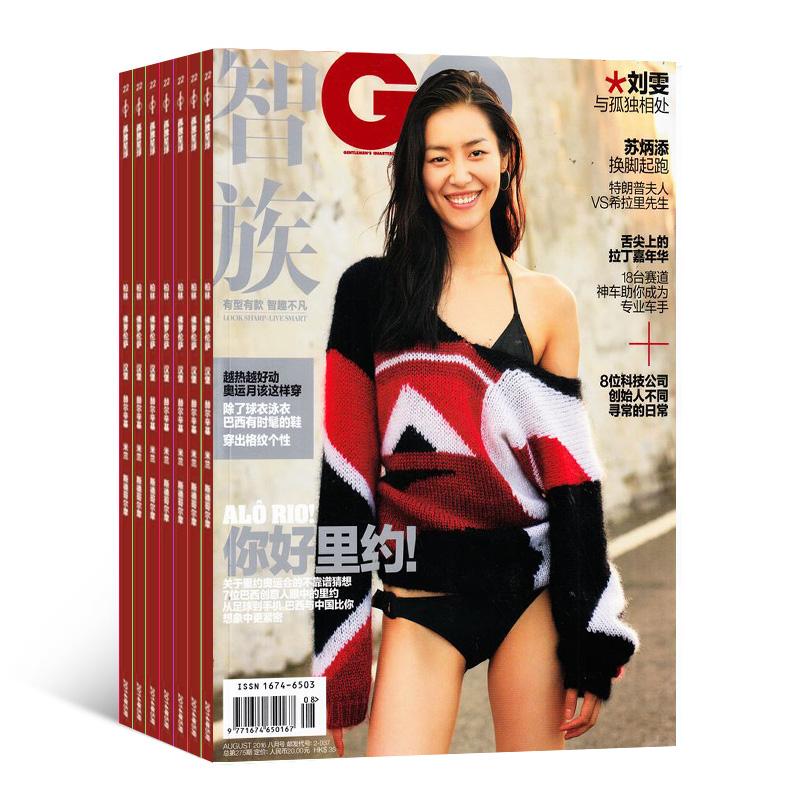 智族GQ(半年共6期)(杂志订阅)