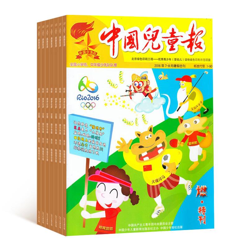 中国儿童报(半年共26期)(杂志订阅)【杂志铺专供】