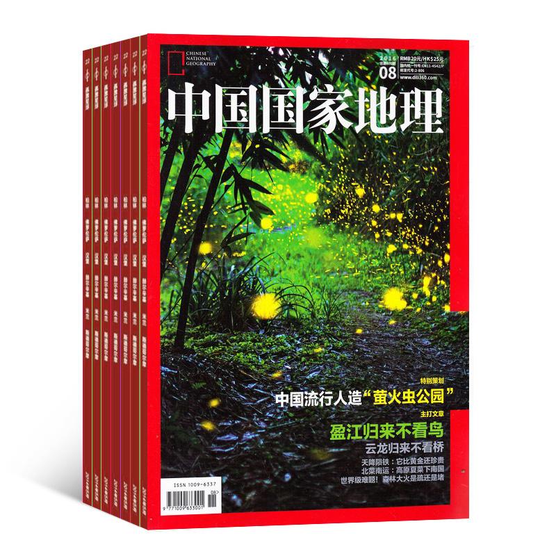 中国国家地理(半年共6期)(杂志订阅)