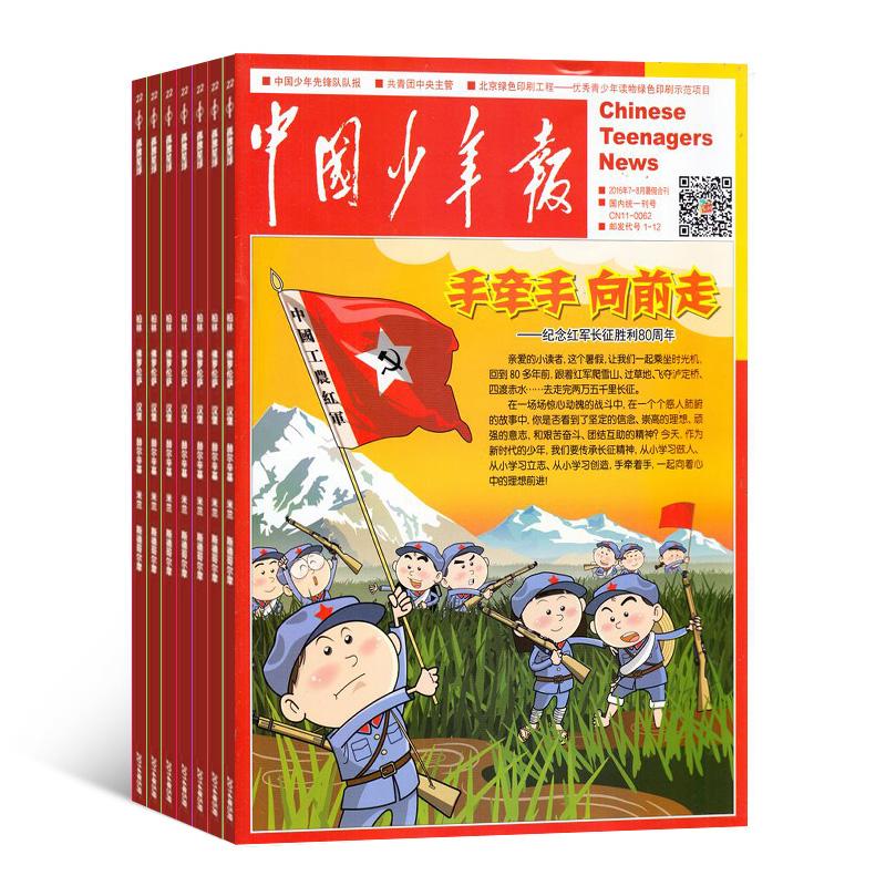 中国少年报(半年共26期)(杂志订阅)【杂志铺专供】