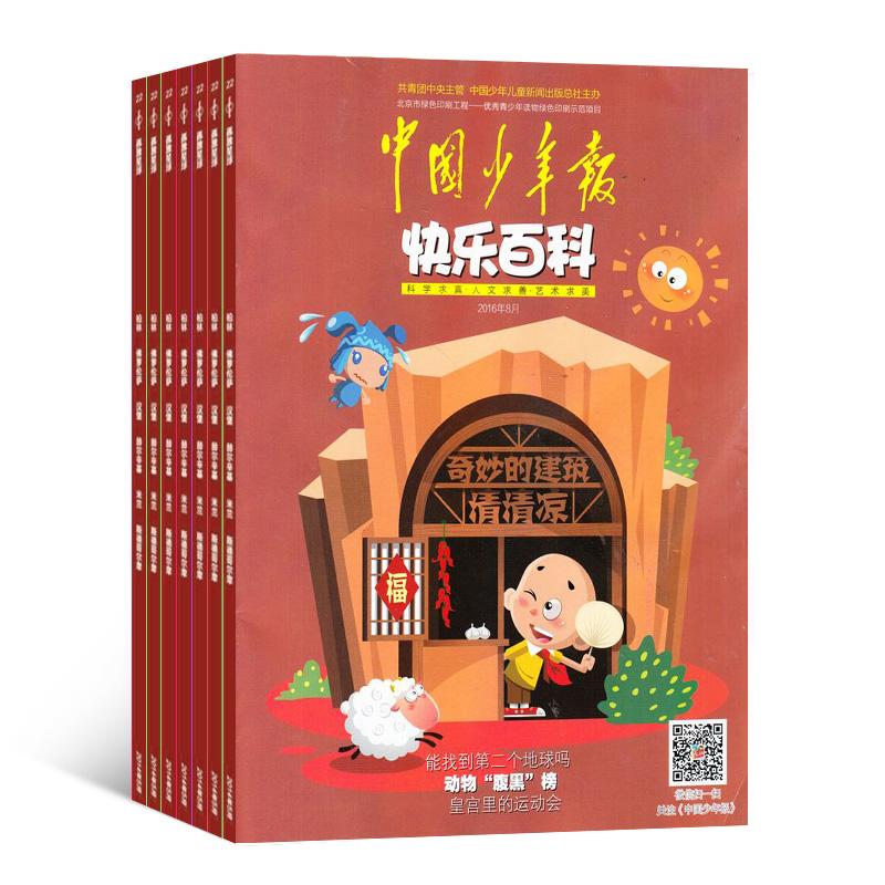 中国少年报快乐百科(半年共6期)(杂志订阅)【杂志铺专供】